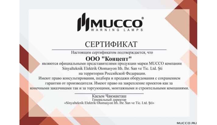 Представительство Mucco